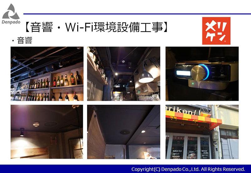 音響・Wi-Fi環境設備工事