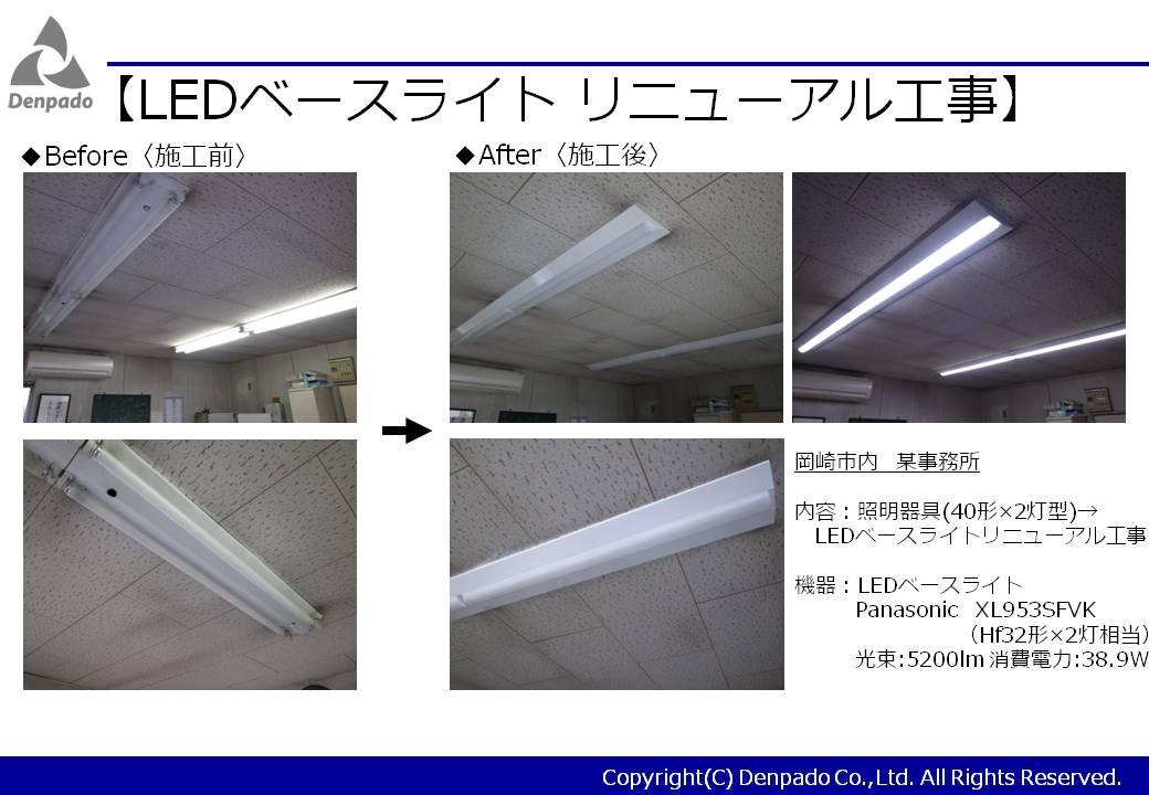 LED照明リニューアル工事