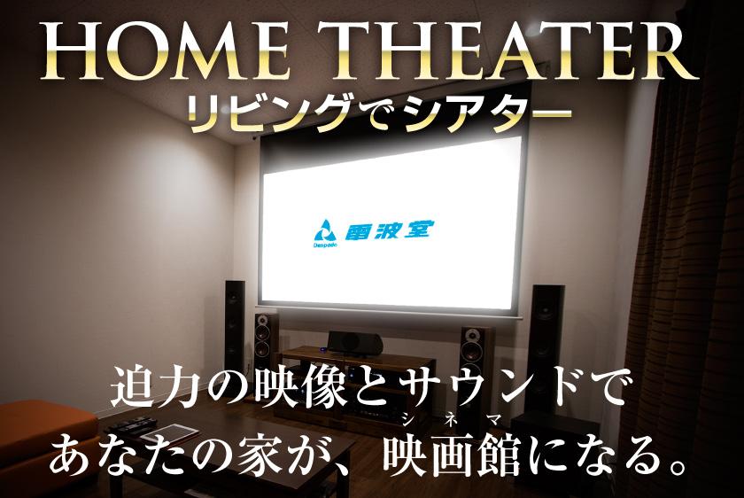 迫力の映像とサウンドであなたの家が、映画館になる。